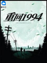 重回1994